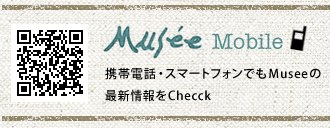 Musee Mobile 携帯電話・スマートフォンでもMuseeの最新情報をCheck